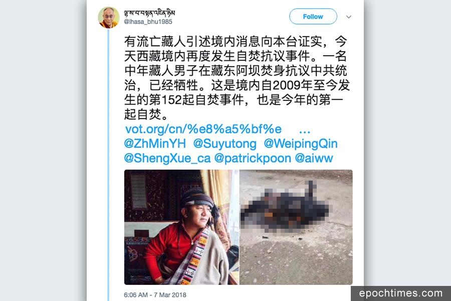 3月7日,一名藏人自焚抗議中共當局在藏地實施的高壓政策,當場身亡。(推特擷圖;圖片經過處理)