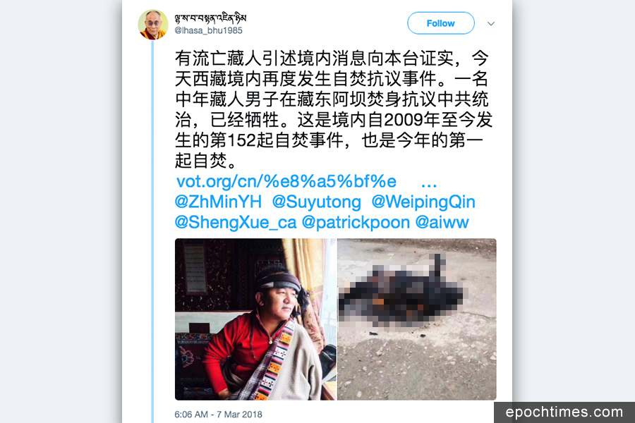 「抗暴紀念日」臨近 藏區又有藏人自焚抗議