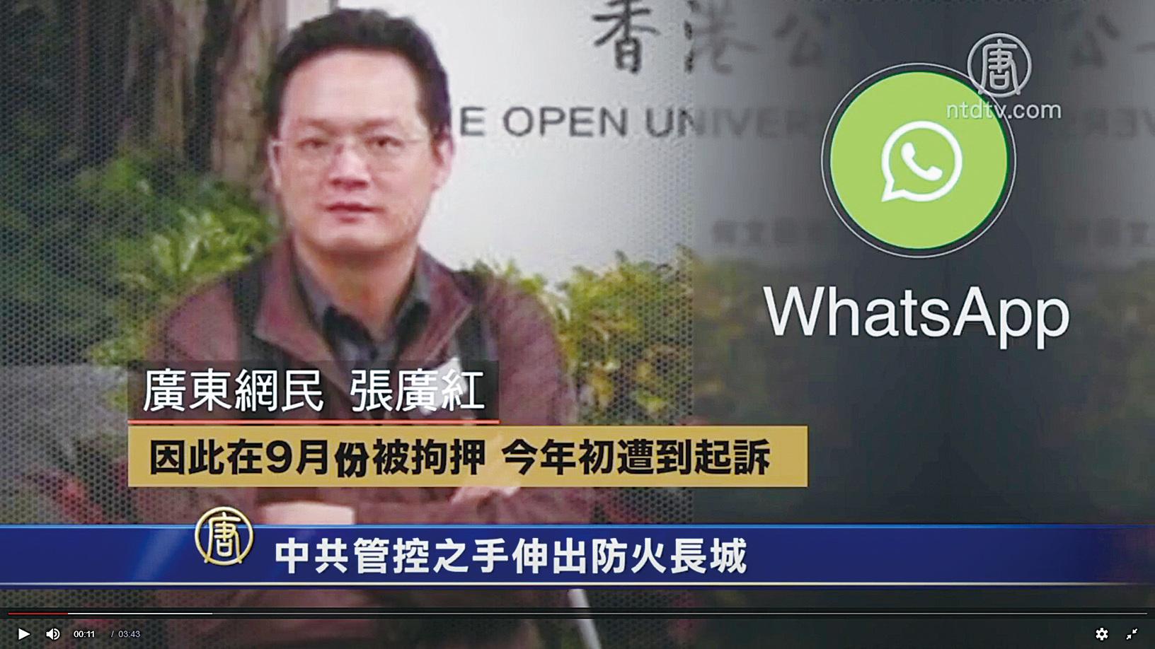 張廣紅一案是中國當局利用國外聊天應用中的談話作為證據的已知的最早案例之一。圖為新唐人影片報道截圖。(網絡截圖)