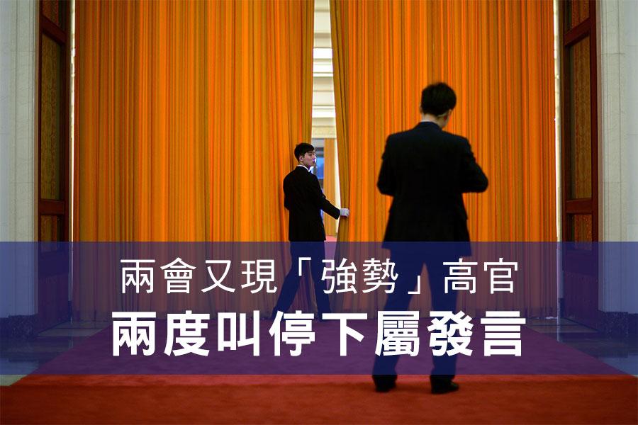 中共兩會期間,有高官兩度「強勢」叫停下屬照本宣科。(Getty Images/大紀元合成)