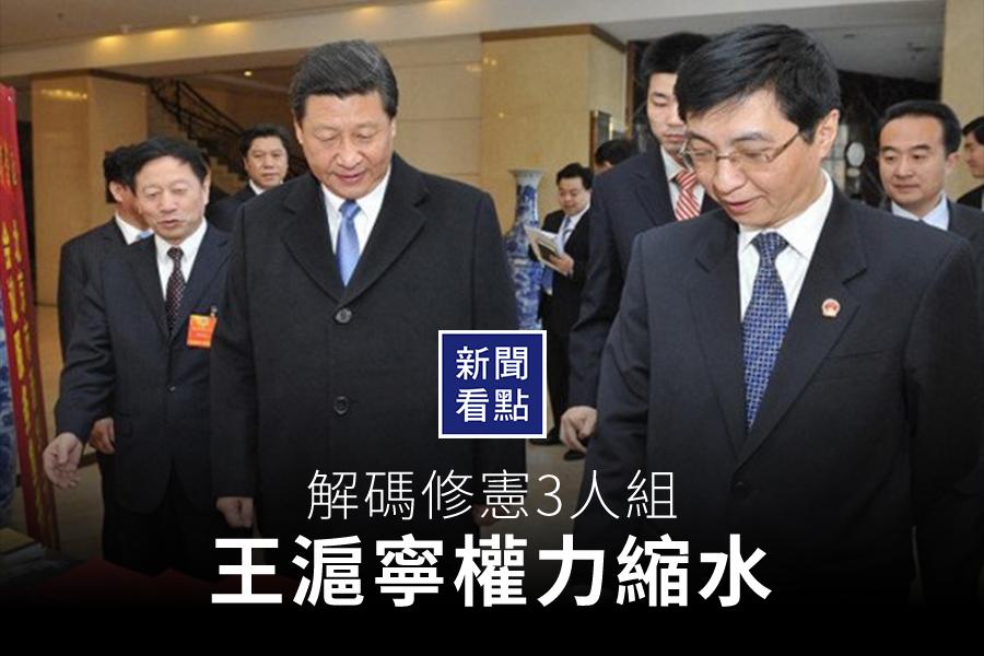 圖為習近平(左)與王滬寧(右)。(大紀元資料室)