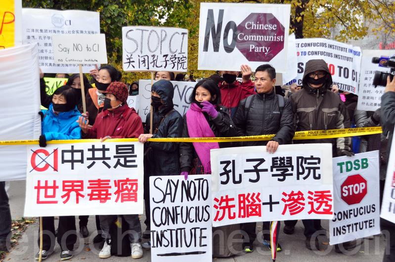 多倫多公校教育局外,民眾呼籲取消孔子學院。(周行/大紀元)