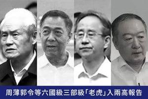 周薄郭令等六國級三部級「老虎」入兩高報告