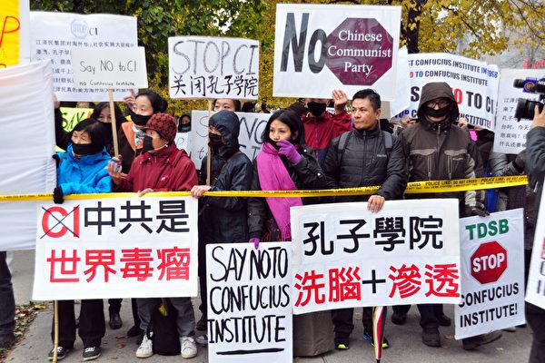 中共在全球各地開辦孔子學院,對大學洗腦滲透。圖為2015年,加拿大多倫多民眾要求關閉孔子學院。(周行/大紀元)