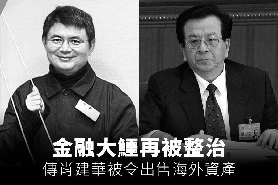 金融大鱷肖建華(左)被視為中共權貴的白手套。(ndrew Wong/Getty Images、資料圖片/大紀元合成)