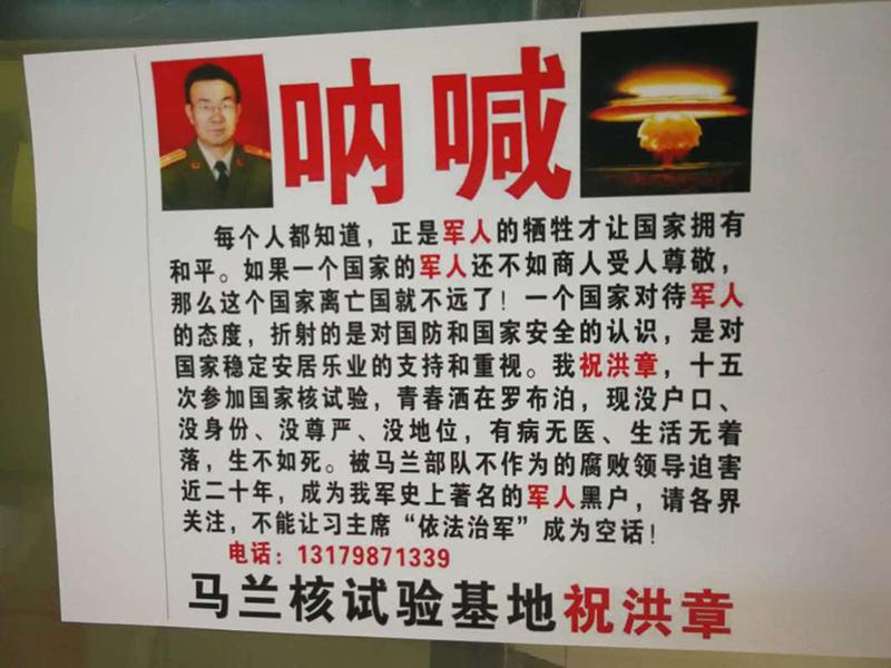 原8023部隊(新疆原國防科工委第21核實驗基地)退伍老兵自2007年以來維權至今。圖為祝洪章維權圖片。(受訪者提供)