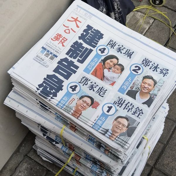 【3.11補選】補選選情激烈 護老院教長者投民建聯