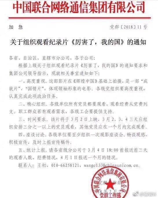 中共強制要求國企工作人員、黨員觀看《厲害了,我的國》。(網民推特)