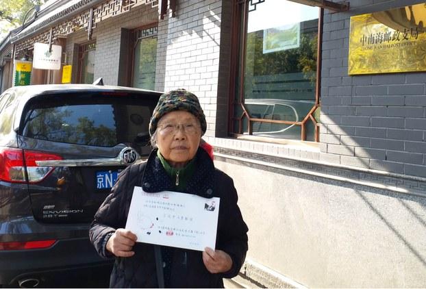 黃琦母親浦文清在中南海郵局門口,準備寄投訴信。(自由亞洲電台)