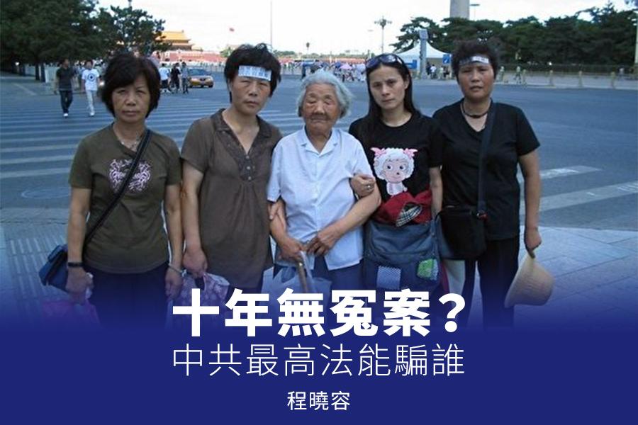只要中共存在,冤案就不會絕跡。圖為北京訪民王秀英(中)與上海訪民王生芳、鄔玉萍、趙玲娣、王美莉在天安門廣場附近合影。(大紀元)