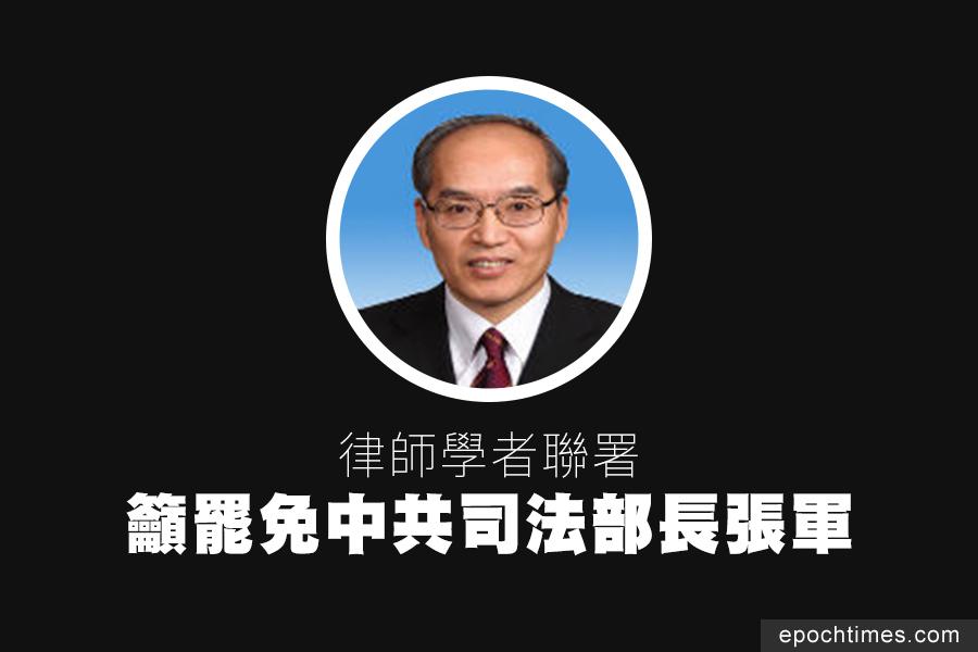 陸維權律師及學者發起的要求罷免中共司法部長張軍的聯署人數已達到近80人。(網絡圖片/大紀元合成圖)