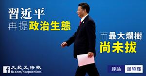 周曉輝:習再提政治生態 而最大爛樹尚未拔