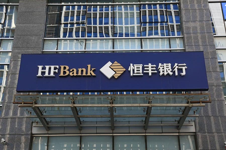 近期,大陸恆豐銀行又有三名高管被調查。(大紀元資料室)