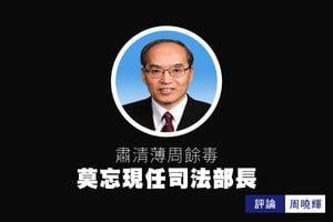 周曉輝:肅清薄周餘毒 莫忘現任司法部長