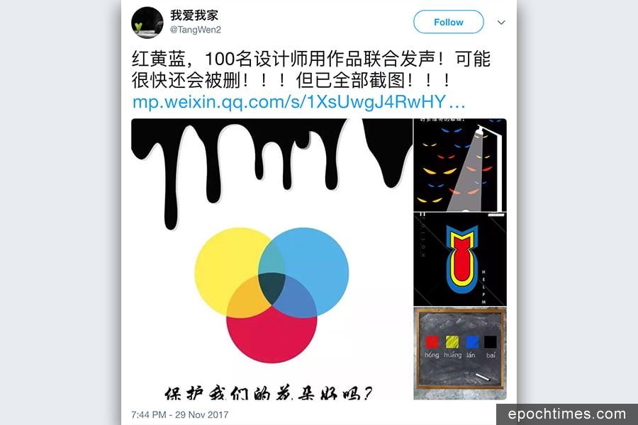 圖為北京紅黃藍虐童事件中,大陸有100名設計師聯合創作了上百張海報,用藝術手筆來替孩子們發聲。(推特擷圖)