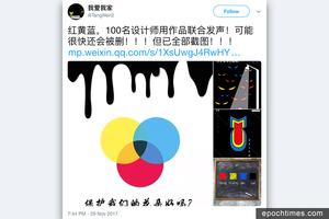 北京「大驅逐」後 藝術家開始各類創作