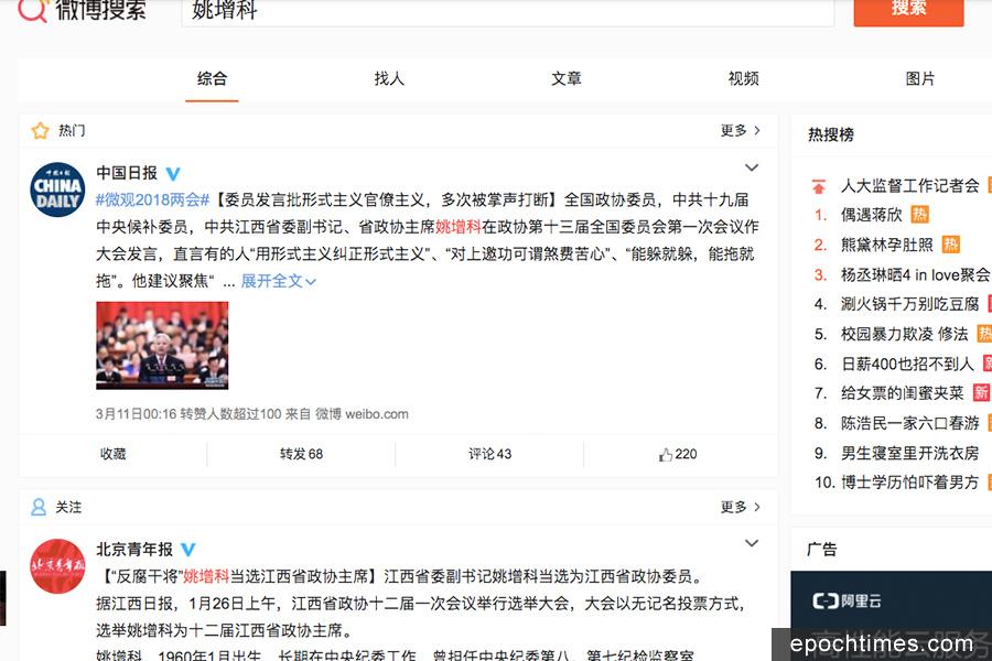 政協委員批中共官僚主義 報道遭低調處理