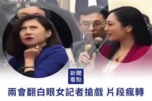 【新聞看點】兩會翻白眼女記者搶戲 片段瘋轉