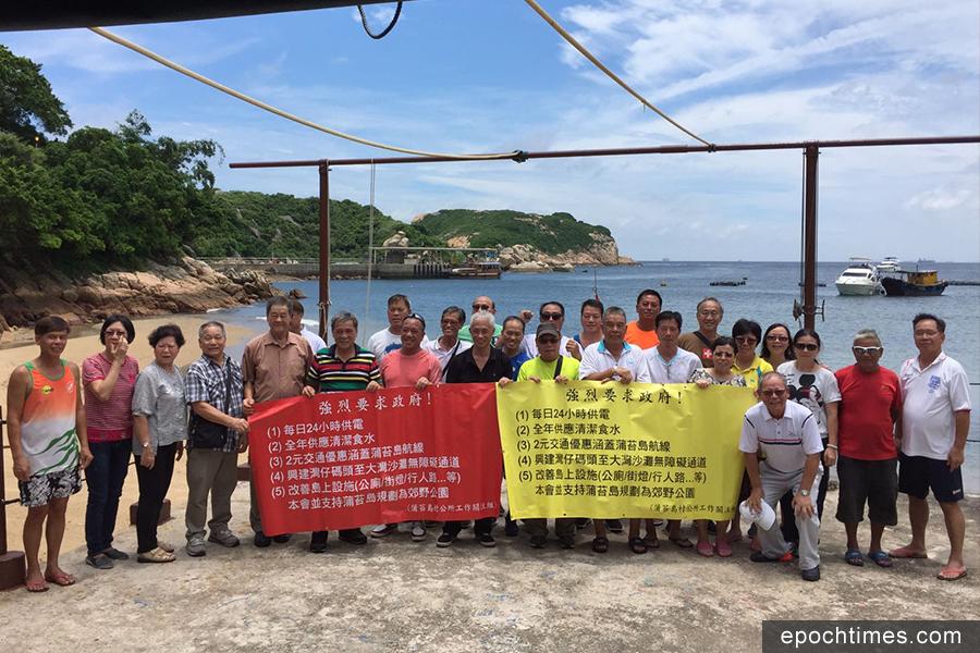 2017年6月中,蒲台島村公所工作關注組集會,關注蒲台島無水無電問題。(蒲台島原居民梁建偉提供)