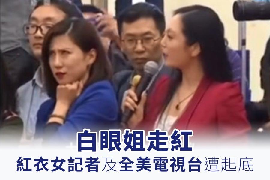 在13日中共人大記者會上,上海第一財經女記者對提問中的全美電視台記者翻白眼,被直播後迅速熱爆網絡。(視像擷圖)