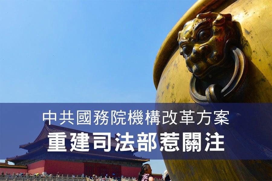 中共國務院機構改革方案 重建司法部惹關注