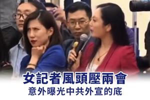 女記者風頭壓兩會 意外曝光中共外宣的底