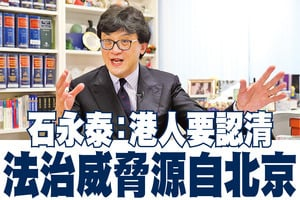 石永泰:港人要認清法治威脅源自北京