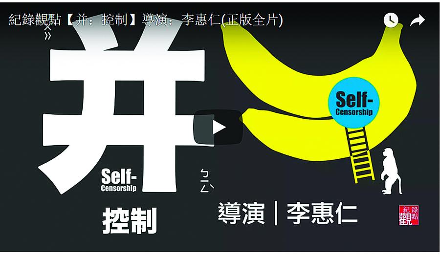 反中共控制 台灣紀錄片揭嚴峻現實