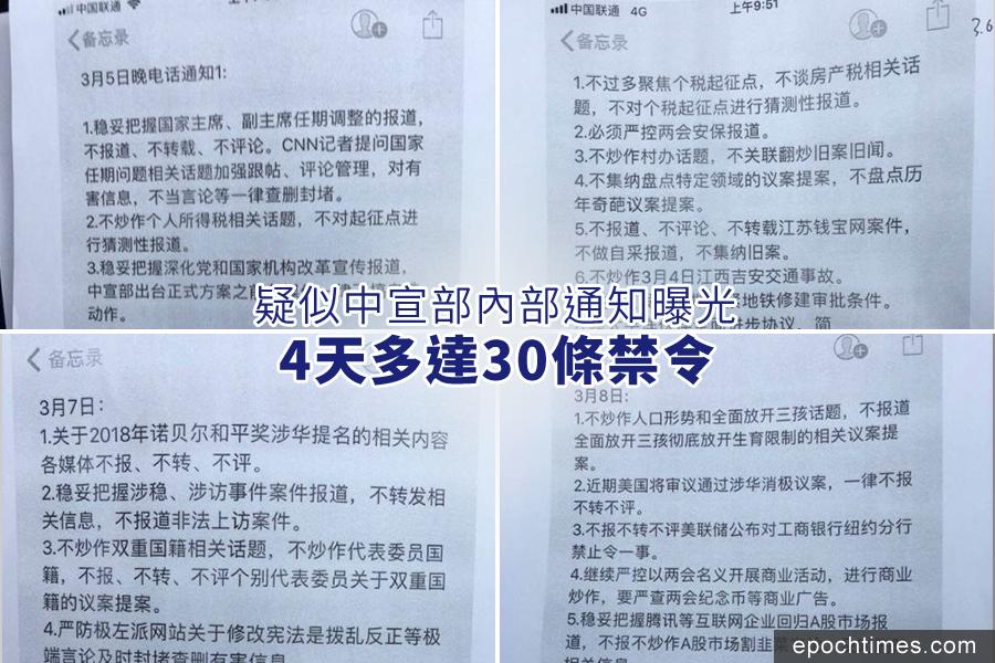 疑似中宣部針對3月5至8日中共兩會期間媒體報道的內部通知。(網絡圖片/大紀元合成)