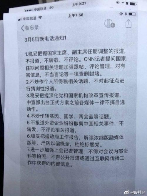 疑似中宣部針對3月5日中共兩會期間媒體報道的內部通知。(網絡圖片)