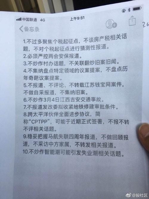 疑似中宣部針對3月6日中共兩會期間媒體報道的內部通知。(網絡圖片)