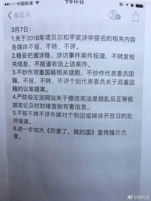 疑似中宣部針對3月7日中共兩會期間媒體報道的內部通知。(網絡圖片)