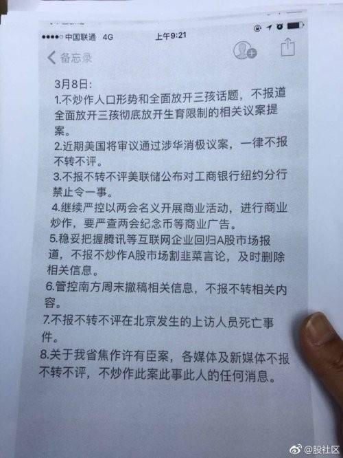 疑似中宣部針對3月8日中共兩會期間媒體報道的內部通知。(網絡圖片)