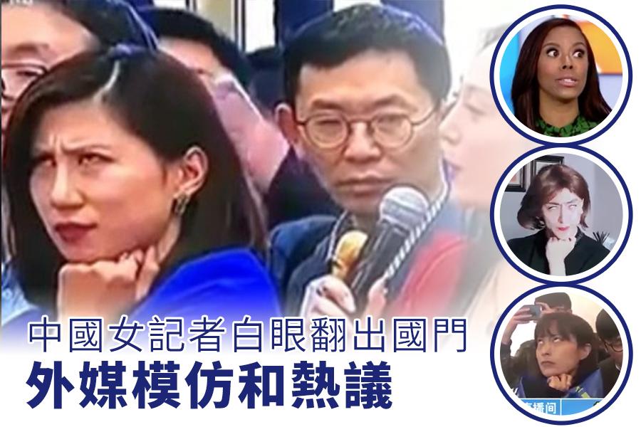 圖右為外媒記者和網民在模仿中國記者翻白眼。(視像擷圖/大紀元合成)