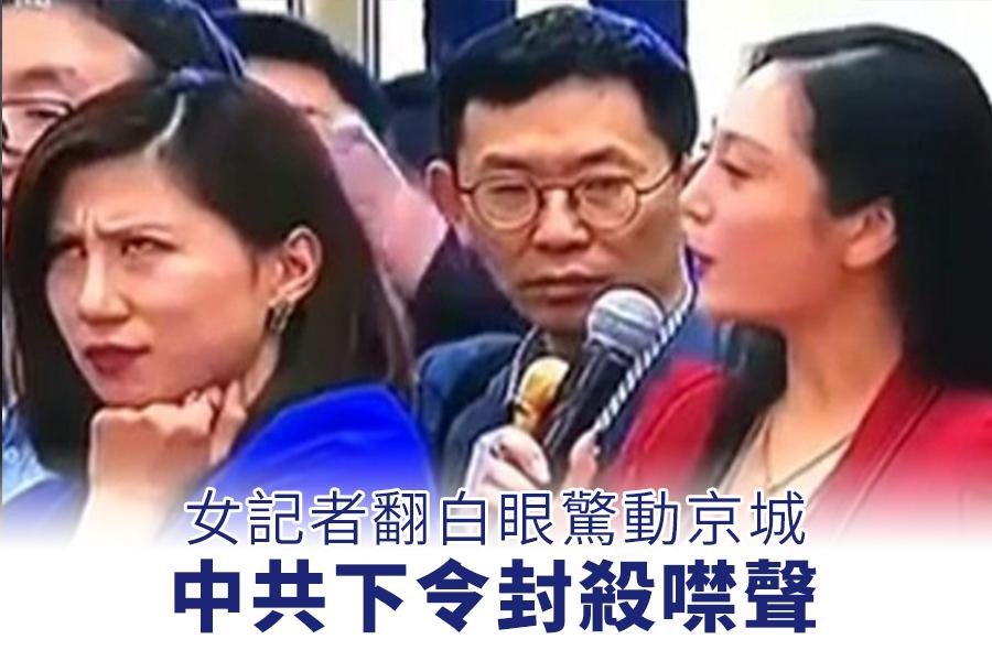 中共兩會期間,上海《第一財經日報》女記者對提問中的全美電視台記者翻白眼,被直播後迅速熱爆網絡。(視像擷圖)