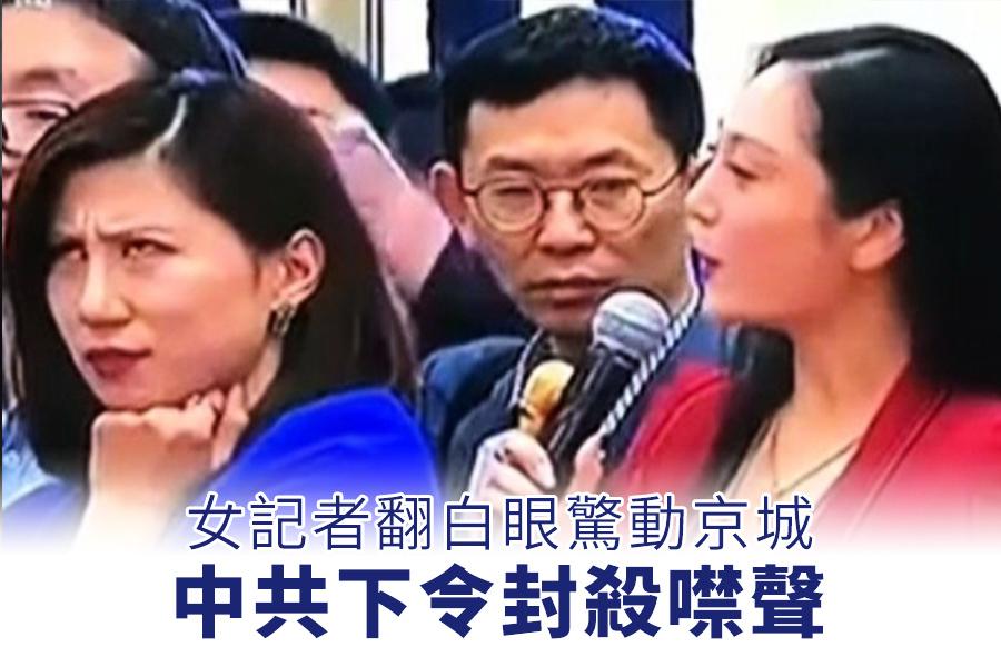 女記者翻白眼驚動京城 中共下令封殺噤聲