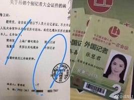 兩會女記者事件發酵 傳雙雙被吊銷採訪證