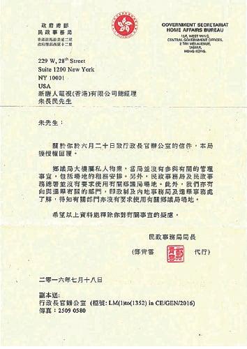 2016年6月,鄉議局以「政府強制收回場地」為由毀約,但港府同年7月覆函新唐人否認與事件有關。(大紀元資料圖片)