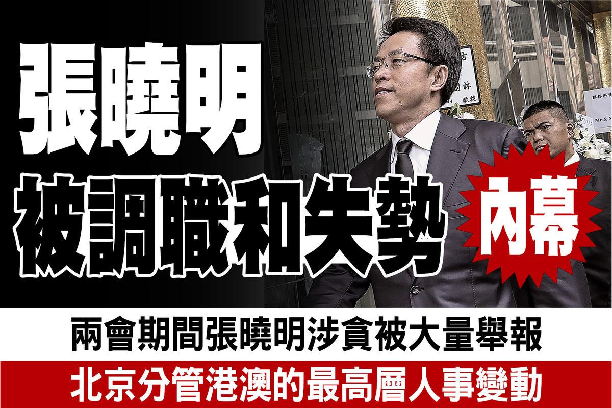 兩會期間,來自香港政商界大量舉報張曉明涉貪的信件,直達中紀委及習近平辦公室。(大紀元資料圖片)