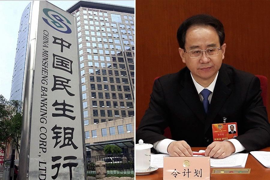 近年來,民生銀行頻出事,其前行長疑涉入令計劃案。圖右為前中辦主任令計劃。(Lintao Zhang, STR/AFP/Getty Images/大紀元合成)