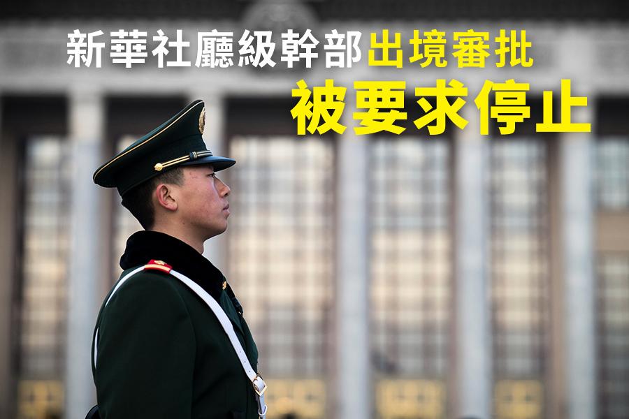 新華社被要求停止所有廳級幹部出境審批