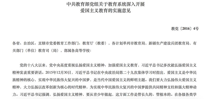 2016年中共教育部下達的文件。(中共教育部官網)