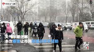 北京逢兩會「降瑞雪」? 原來是人造的