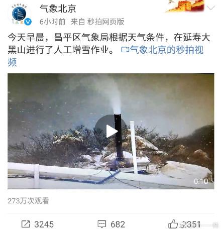北京市氣象局承認進行了人工增雪。(網頁擷圖)