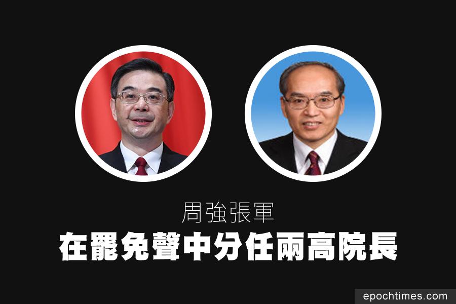 中共司法部長張軍在被要求罷免聲中當選中共最高檢察院檢察長。(Getty Images/大紀元合成圖)