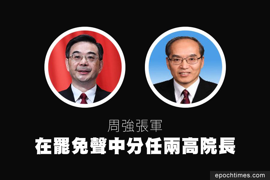 周強張軍在罷免聲中分任兩高院長