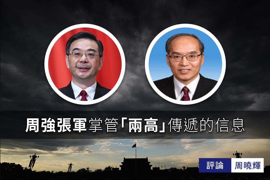 中共司法部長張軍(右)在被要求罷免聲中當選中共最高檢察院檢察長。(Getty Images/大紀元合成圖)