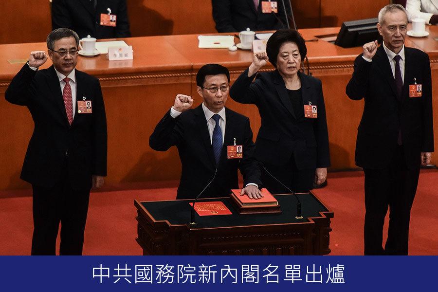 中共國務院新內閣名單出爐