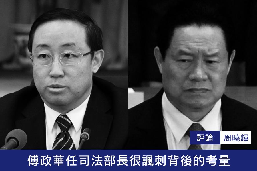 周曉輝:傅政華任司法部長很諷刺背後的考量