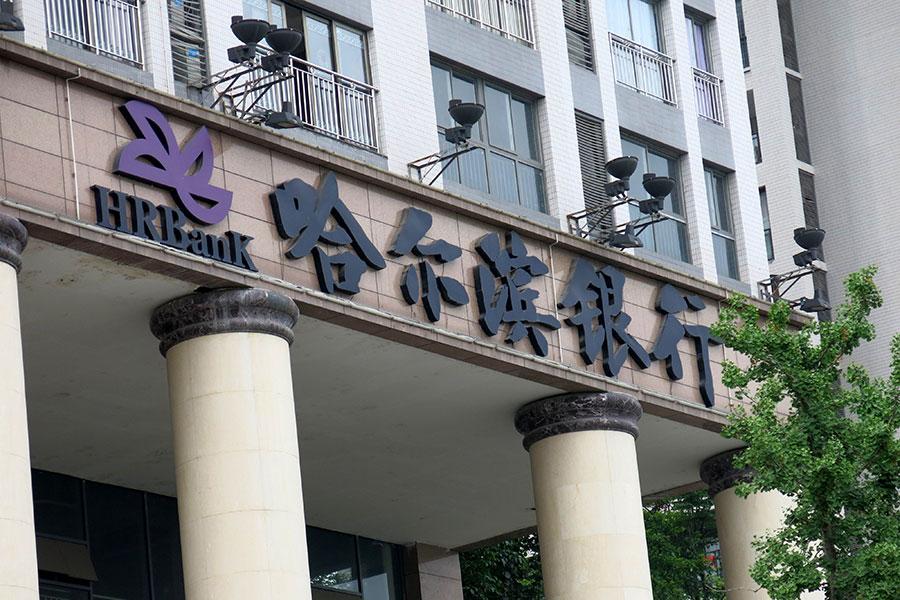 日前,「明天系」實際控制的哈爾濱銀行行因「內資股權可能變動」被撤回A股上市申請。(大紀元資料室)